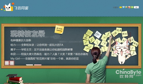 中国移动:飞信空间更名为飞信同窗。