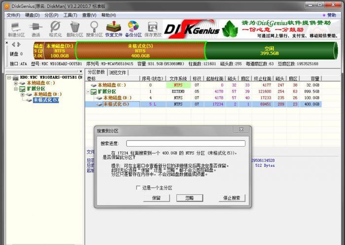 用DiskGenius恢复丢失或被合并的分区。