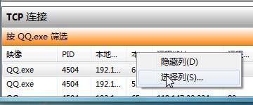 Win7下资源监视器中如何查看QQ好友的IP地址。