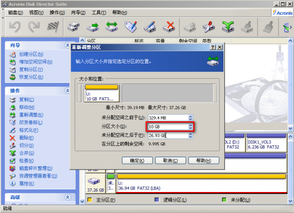 移动硬盘制作启动盘后,用ADDS无损分区全过程教程。