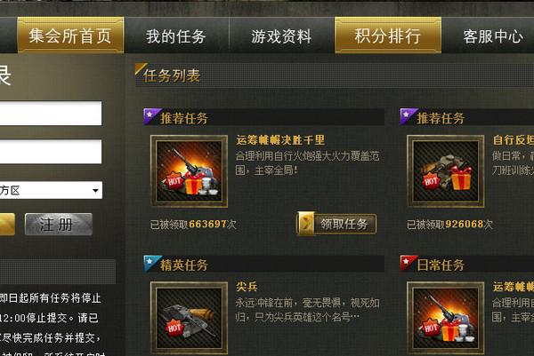 坦克世界任务系统全攻略!坦克世界任务系统怎么做?