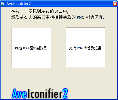 教你如何ico转png教程 ico、png互转方法