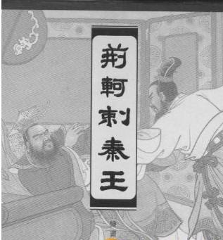 荆轲刺秦王什么意思?暴走漫画荆轲刺秦王意思介绍