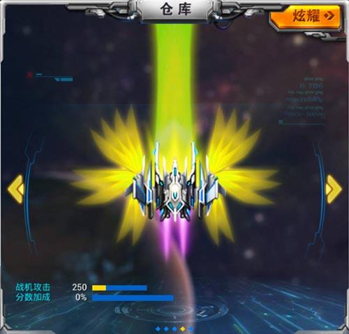雷霆战机80关怎么过 雷霆战机80关攻略