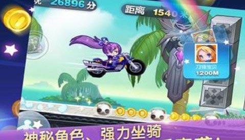 天天酷跑紫焰哈雷视频 就是超帅超炫超酷