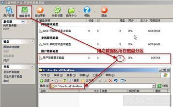 userdata是什么意思?可以将它删除吗?