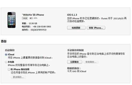iphone4s升级ios7卡吗?如何解决iphone4s升级ios7后卡顿问题