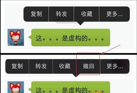 买得到的后悔药:微信撤回发送功能介绍