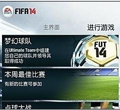 FIFA14新手入门教程大分享
