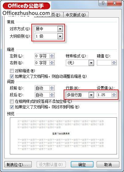 毕业论文标准格式设置教程(附图)