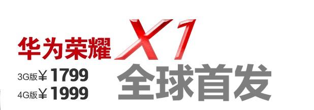 华为荣耀x1 3g和4g配置大PK