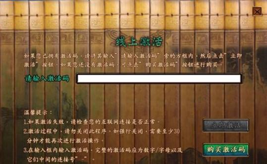《轩辕剑6》怎么激活?轩辕剑6图文激活教程