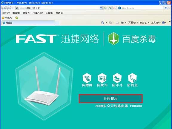FBD300迅捷fast无线路由器设置免费教程(迅捷FBD300)