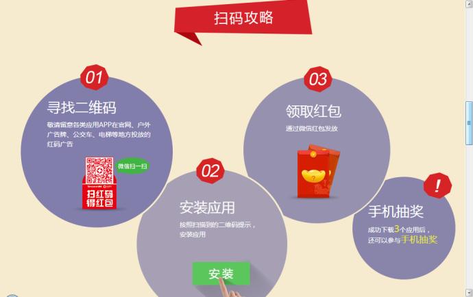 微信扫红码得红包攻略教程,微信扫红码得红包无限刷图文教程