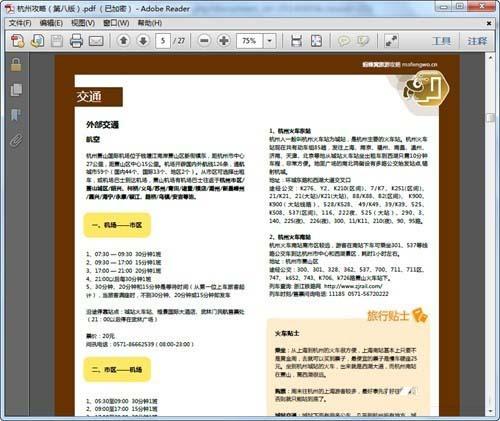 PDF文件怎么打开 PDF文件打开方法