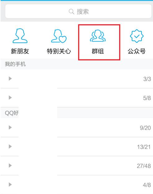 手机QQ群组怎么电话预约 手机QQ群组电话预约使用教程