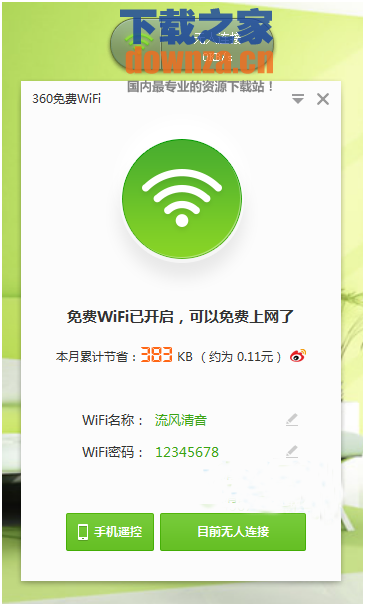 360wifi电脑版下载_360免费wifi下载官方电脑版