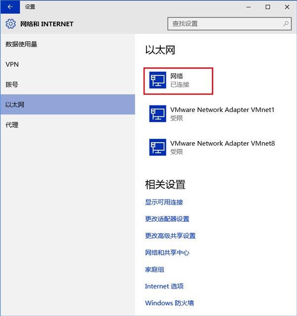 Windows 10系统如何设置网络位置?