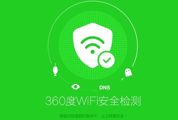 360免费wifi是什么?如何用手机使用360免费wifi?
