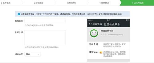 微信公众号怎么申请 微信公众号申请方法