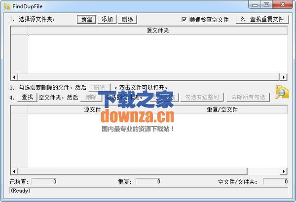 重复文件搜索利器(FindDupFile)