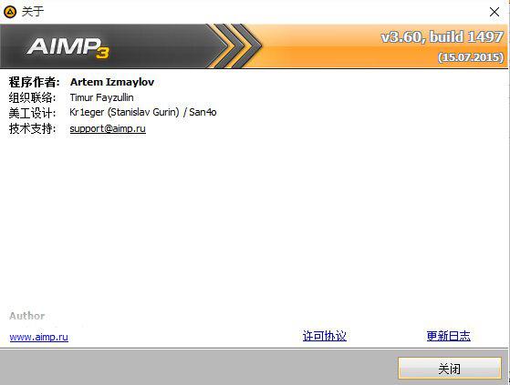 音乐播放器AIMP 3.60.1497正式版发布 内附下载地址