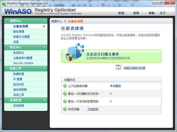 注册表清理修复工具(WinASO Registry Optimizer)