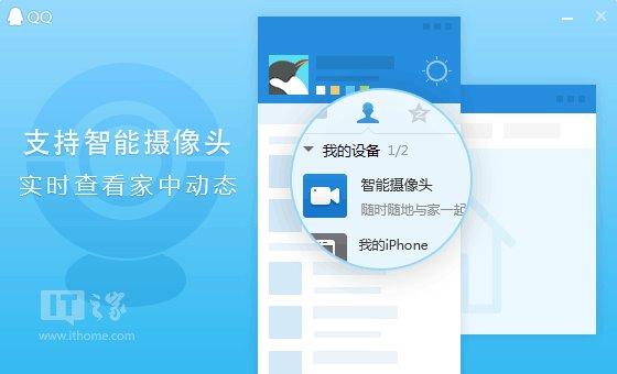 腾讯QQ7.4(15197)官方正式版发布