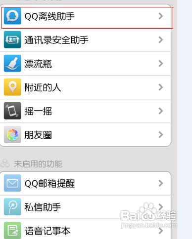 微信在线如何取消?