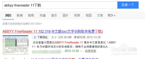PDF转word方法介绍