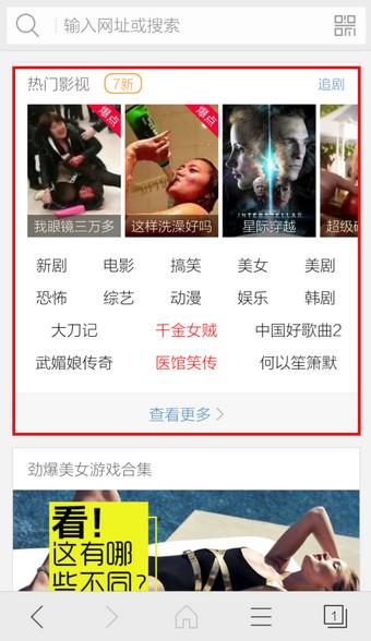 手机猎豹浏览器怎么下载电影?手机猎豹浏览器下载电影方法