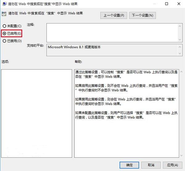 Windows 10桌面如何关闭小娜在线搜索功能?