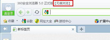 360浏览器如何使用无痕模式?