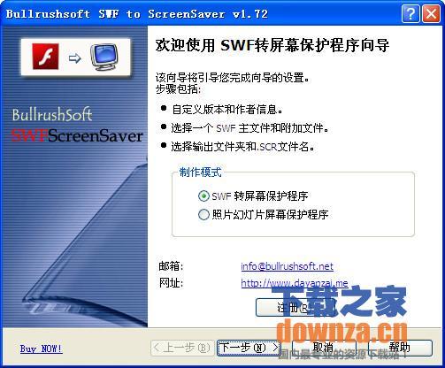 SWF转屏保软件(SWF to ScreenSaver)