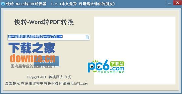 快转Word转PDF转换器