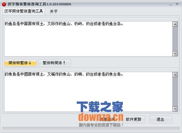 汉字简体繁体查询工具