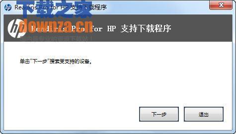 HP惠普Readiris Pro扫描软件