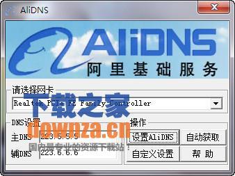 阿里DNS一键设置工具(AliDNS)