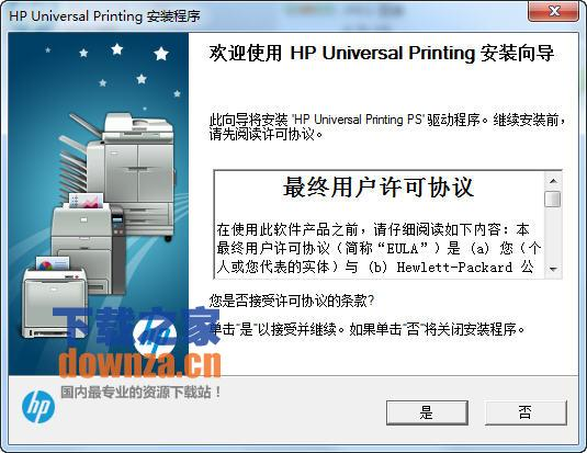 HP惠普通用打印机PS驱动