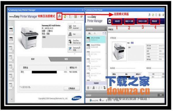 三星打印机管理工具(Easy Printer Manager)
