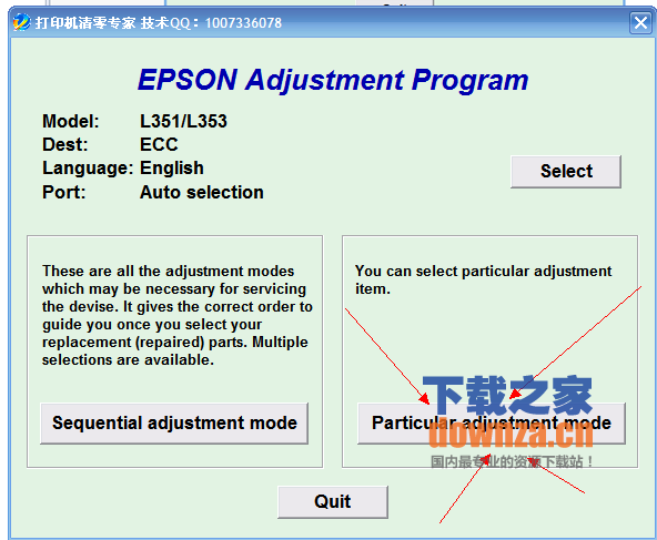 爱普生L353清零软件