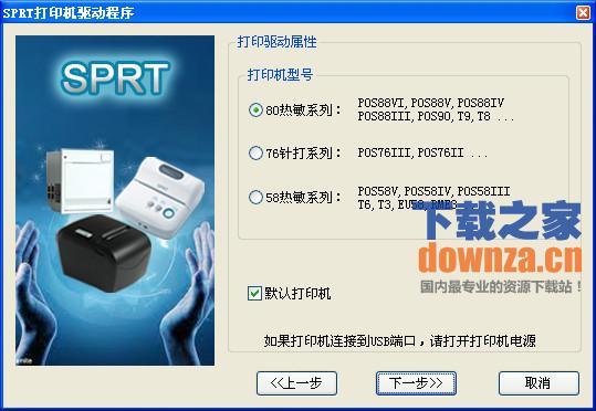 sprt pos58打印机驱动