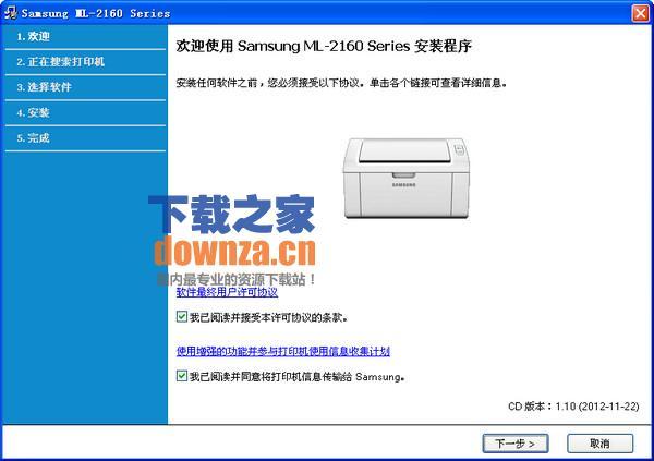 三星打印机ml2165驱动官方