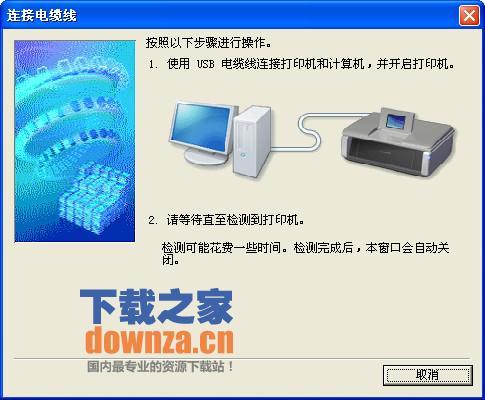 佳能ip2700打印机驱动