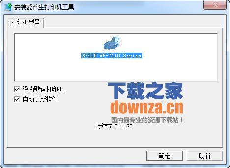 爱普生wf7110打印机驱动