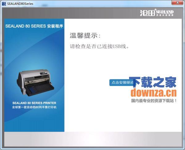 沧田中税ts630k打印机驱动