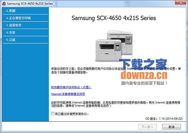 三星SCX-4521HS扫描驱动