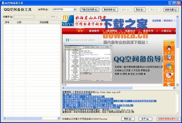 QQ空间备份工具