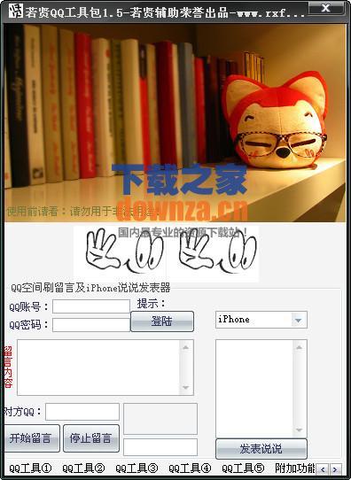 若贤QQ工具包