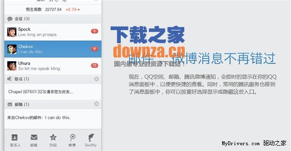 腾讯QQ for Mac